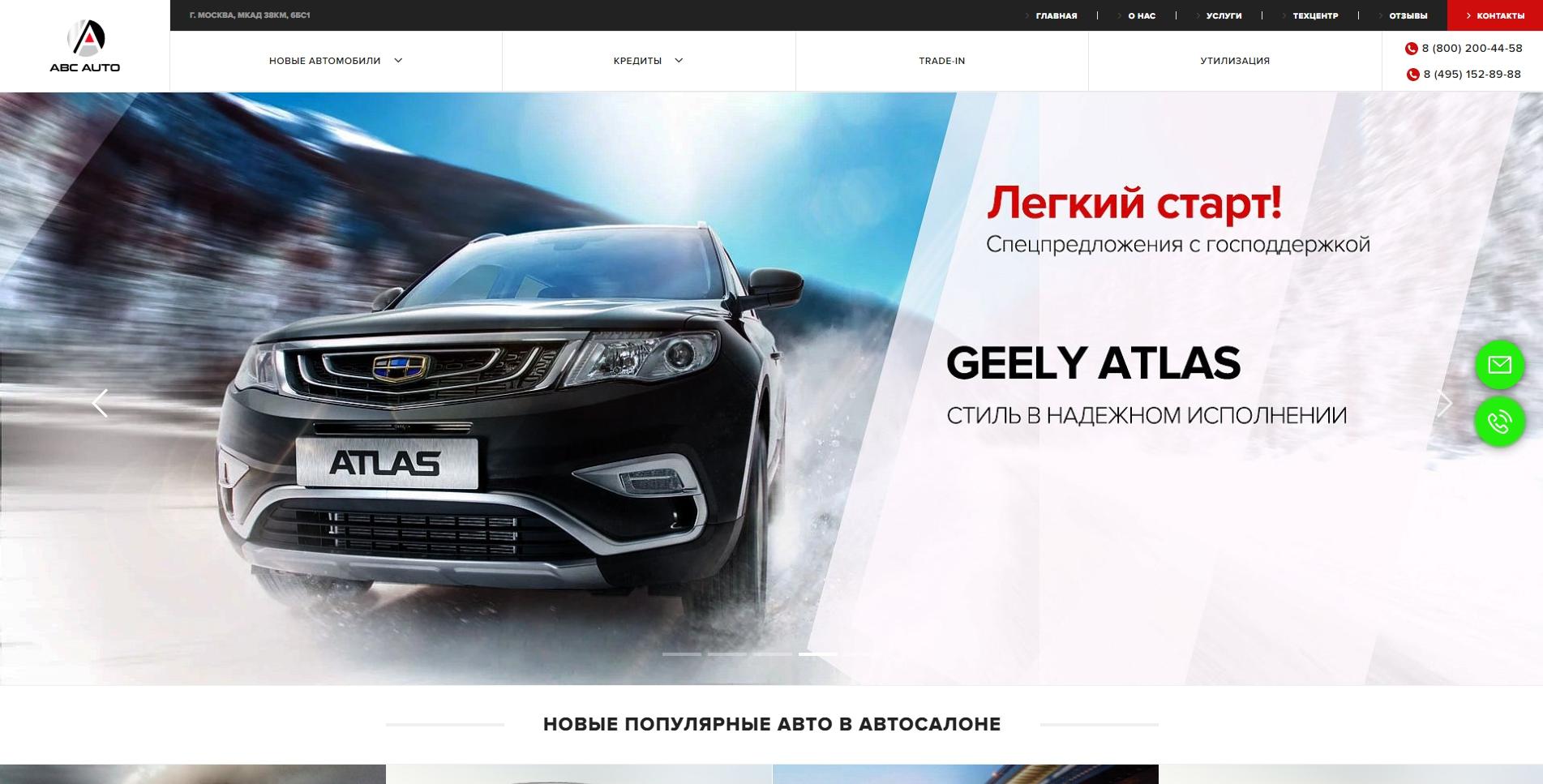 ABC-Auto автосалон