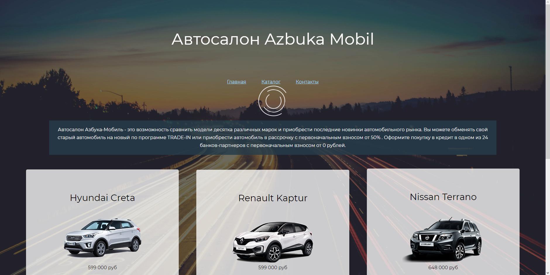 Азбука - Мобиль автосалон