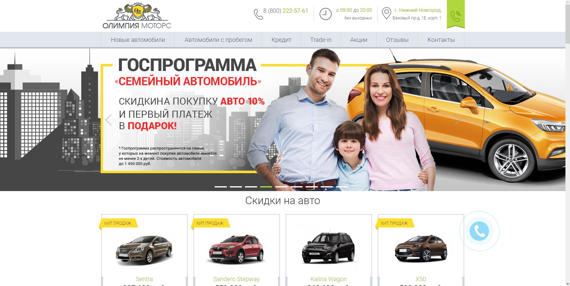 Автосалон олимпия москва продажа авто в москве автосалоны официальные дилеры