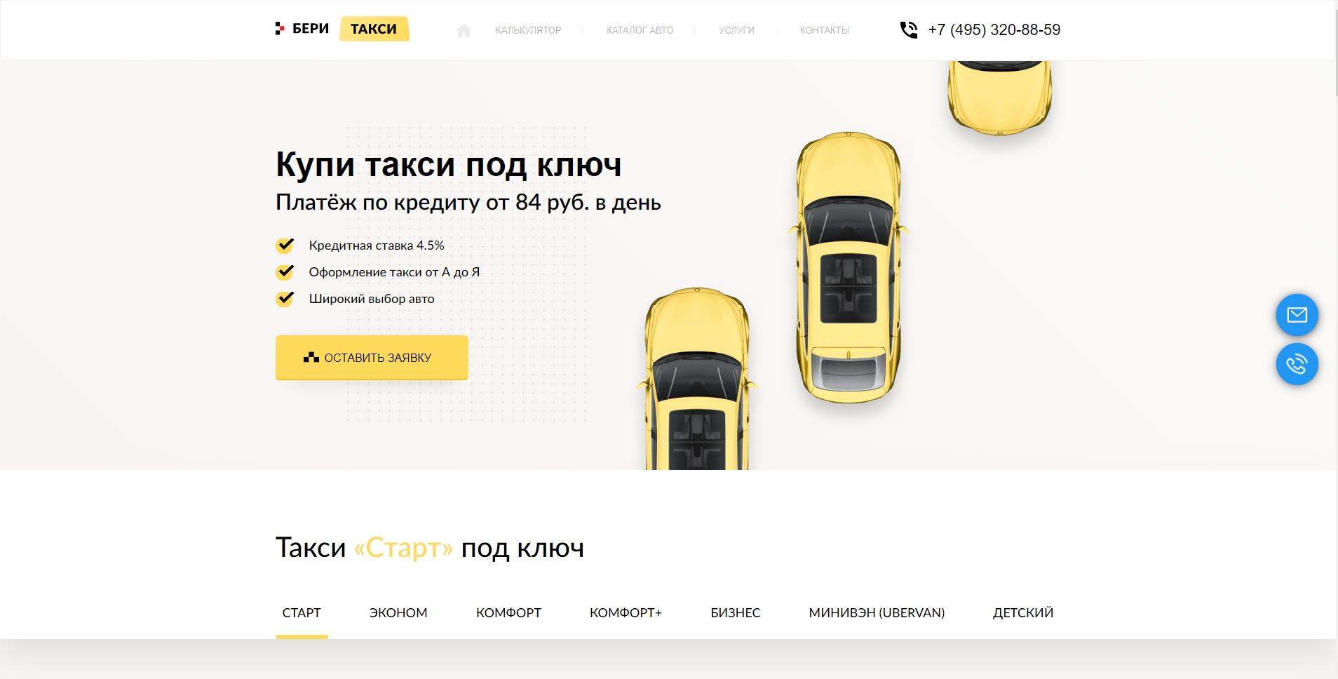 Бери Такси автосалон